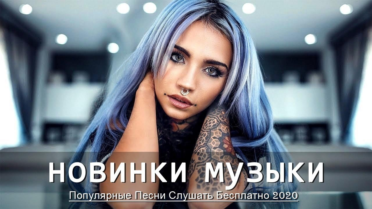 Топ 100 Песен вконтакте  Хиты 2020  Новинки Музыки 2020  Русская Музыка 2020  Russian Music