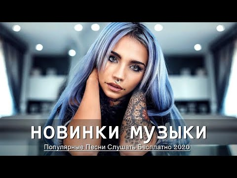 Топ 100 Песен вконтакте ? Хиты 2020 ? Новинки Музыки 2020 ? Русская Музыка 2020 ? Russian Music
