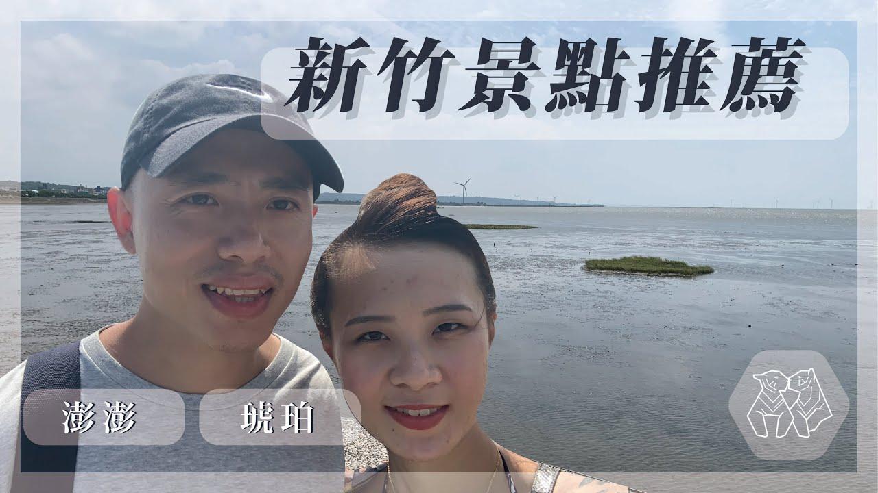 新竹景點推薦!青青草原,賞蟹步道,香山沙丘,魚鱗天梯|虎虎同行