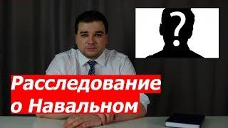 Расследование Навального