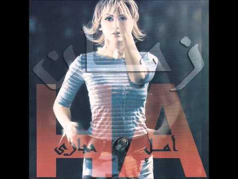 Amal Hijazi - أمل حجازي - زمان