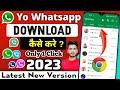 Gambar cover How to download yowhatsapp 2020 |  Yowhatsapp kaise download kare | Yowhatsapp by subhash tech
