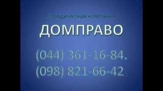 Юридическая компания ДОМПРАВО (Адвокат, юрист, нотариус, оценка --в одном месте)(, 2015-05-25T14:42:50.000Z)
