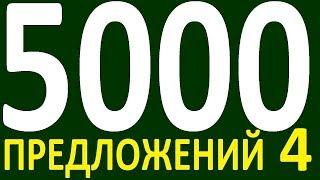 БОЛЕЕ 5000 ПРЕДЛОЖЕНИЙ ЗДЕСЬ  КУРС АНГЛИЙСКИЙ ЯЗЫК ДО ПОЛНОГО АВТОМАТИЗМА УРОВЕНЬ 1 УРОК 143
