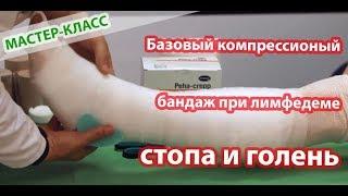 Наложение компрессионного бандажа (стопа и голень) базовый вариант - Иван Макаров