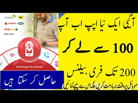 How to get unlimited free Recharge in Pakistan New Vodi app daily earn Rs  100 free recharge urdu by Abc Tech