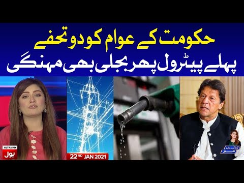 Aj Ki Taza Khabar with Summaiya Rizwan Complete Episode