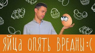 Новое исследование о вреде яиц!
