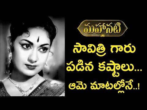 Actress Savithri's Last Words About Her Life | Mahanati | Socialpost