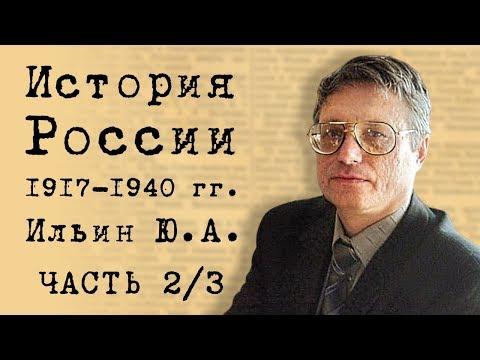 История России 1917-1940