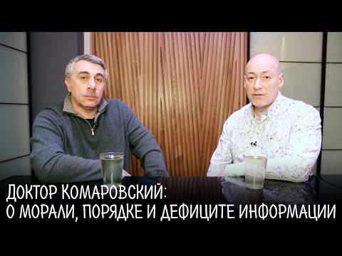 Доктор Комаровский о морали, порядке и дефиците информации