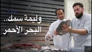 عاصمة السمك في الخليج؟ المنطقة الغربية 🇸🇦 موسم٤/ح١١