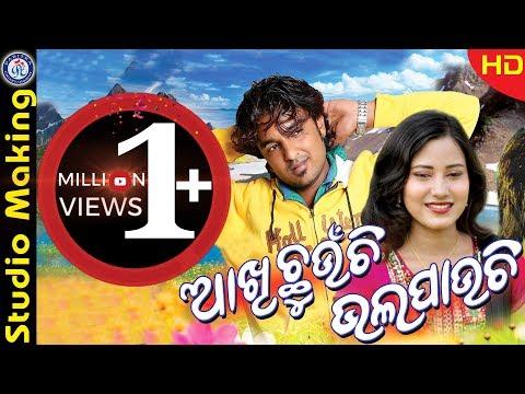 aakhi chunchi bhala pauchhi | Superhit Odia Songs | Oriya Superhit Songs | Pabitra Entertainment