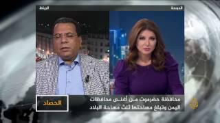 الحصاد-اليمن.. حديث عن الفدرالية
