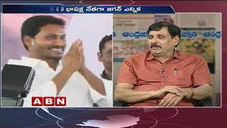 Discussion On AP Assembly Results And Lok Sabha Election Results | Public Point | ABN Telugu