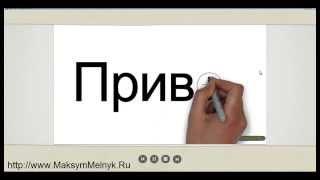 Где найти русский шрифт для создания риссованного ролика?