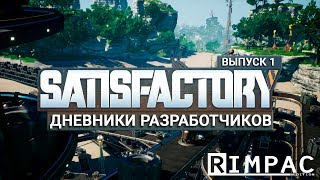 Satisfactory _ #1 _ Дневники разработчиков \ Транспорт