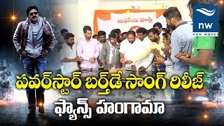 Pawan Kalyan Birthday Special Song Launched By Power Star Fans   New Waves