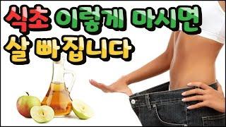 식초 다이어트! 식초 마시는 방법 정리 - 식초 5부