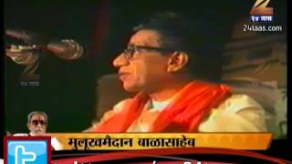 ZEE24TAAS : Balasaheb Thakre's Speech on Shivaji Park