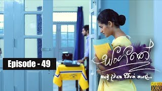 Sangeethe | Episode 49 18th April 2019 Thumbnail