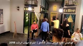 كواليس اوراس ستار( داخو ) اخراج ايهاب الراشد 2018