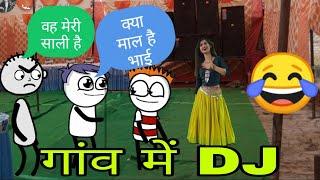 Tween Craft गांव में DJ Chaudhary744