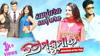 Sunjara Sunjara Official cover   Prem Kumar movie song   Humane Sagar,Ananya,Anubhav,Sivani