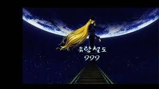 은하철도999 Galaxy express 만화영화주제가…