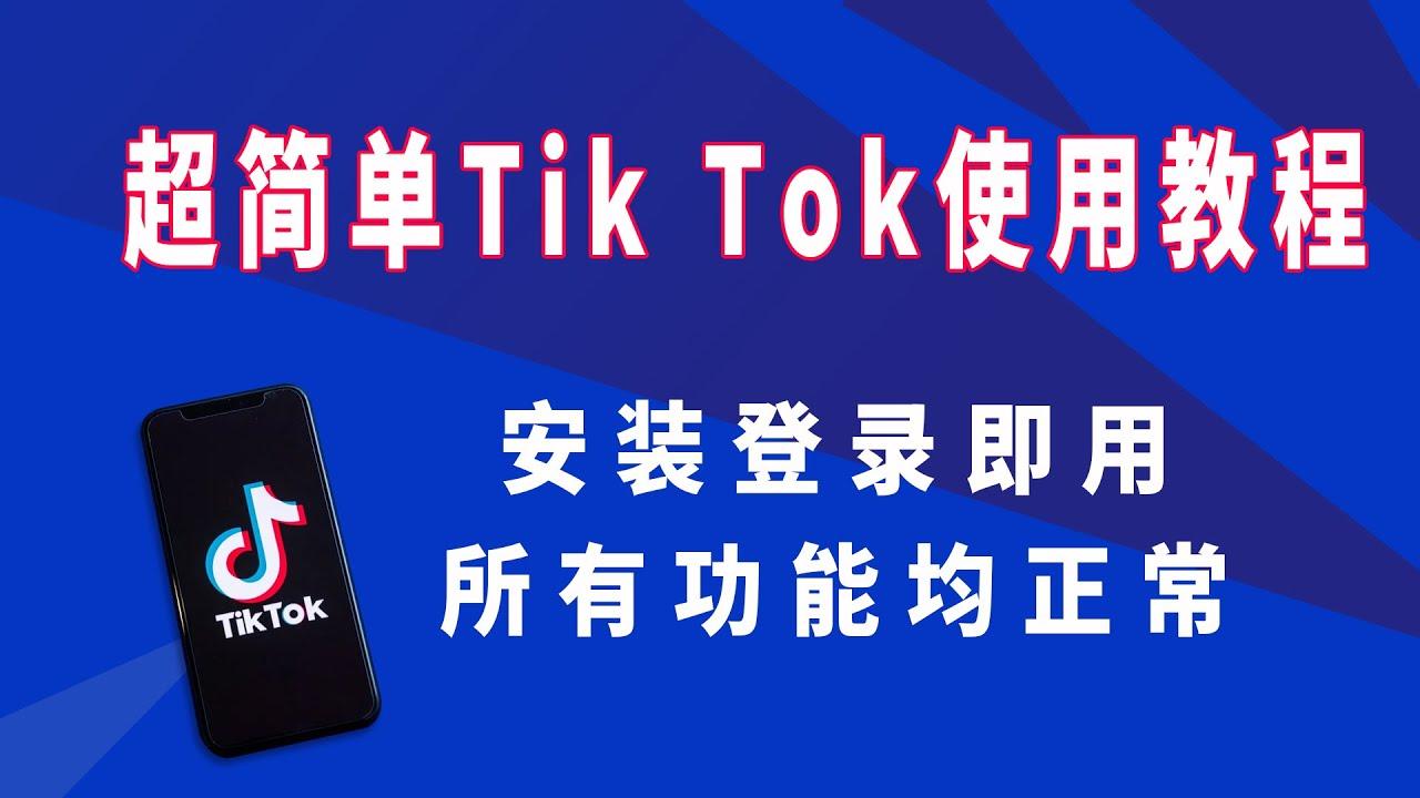 超简单抖音国际版Tik Tok使用教程 | 无需拔卡 所有功能正常 超级好用