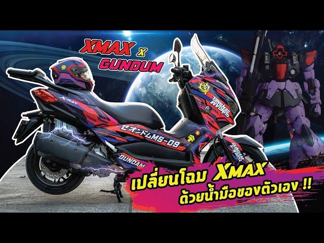 X-Max X Gundam เปลี่ยนโฉม X-Max ด้วยน้ำมือของตัวเอง