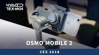 Быстрый обзор | DJi Osmo Mobile 2