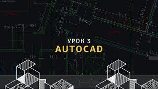 Основы AutoCAD для дизайнеров интерьера. Урок 3.