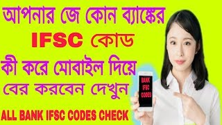 How to check all bank ifsc codes in mobile  bengali tutorial