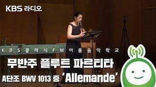 무반주 플루트 파르티타 a단조 BWV 1013 中 Allemande [KBS 클래식 FM 여름음악학교]