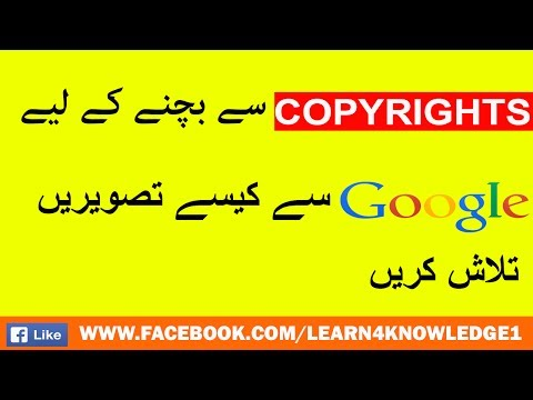 How to Download images from Google without Copyrights | No Copyright strike on your videos in Urdu |