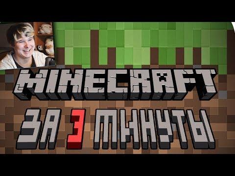 Весь Minecraft за 3 минуты! - Реакция на майнкрафт