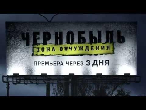 Чернобыль. Зона отчуждения - Премьера через 3 дня!