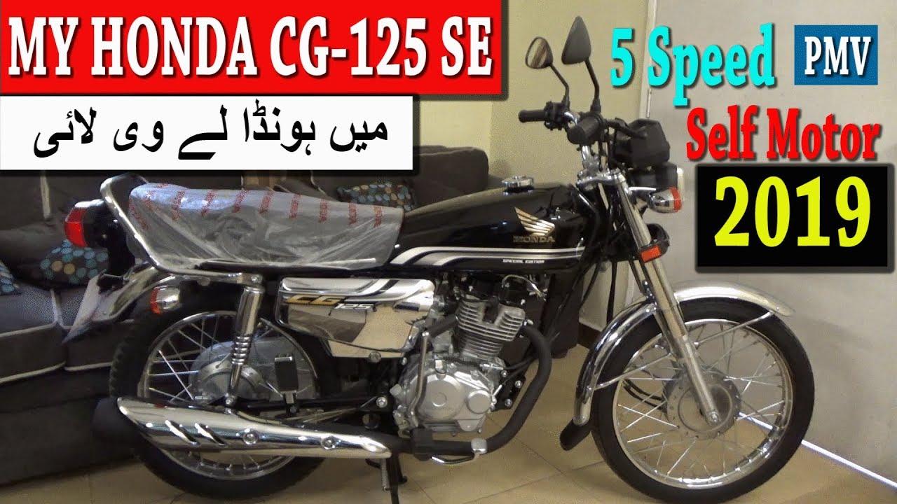 125 Honda 2019 Model Self Start