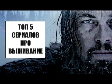 100ZA200 - Топ 5 сериалов про ВЫЖИВАНИЕ...
