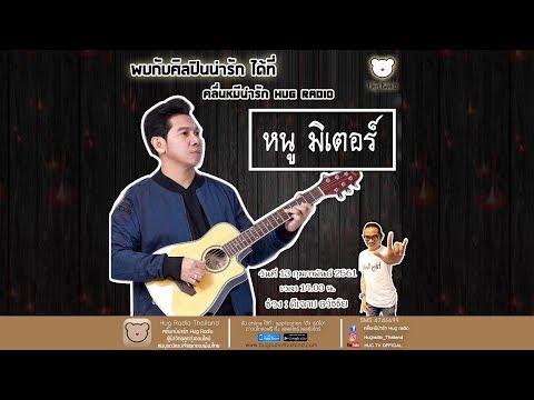 Hug Radio Thailand Live ดีเจกบ ธวัชชัย ศิลปินรับเชิญ หนู มิเตอร์ กับซิงเกิ้ลใหม่ ขอแค่