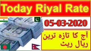 5 March 2020 Saudi Riyal Exchange Rate, Today Saudi Riyal Rate, Sar to pkr, Sar to inr