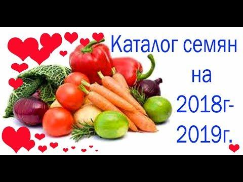 Каталог семян на 2018 - 2019 год.