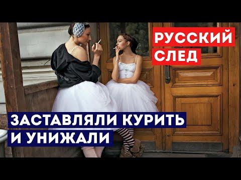 Русский след: унижали и заставляли курить до похудения юных балерин в венской школе оперы