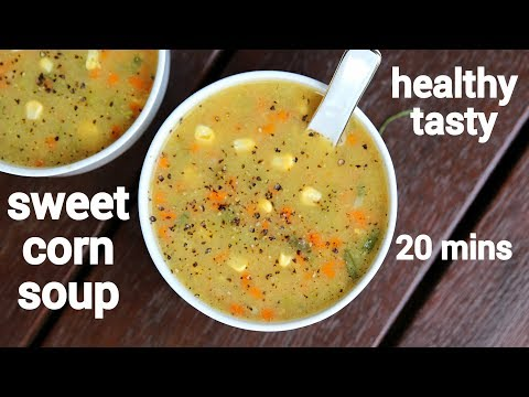 Sweet Corn Soup Recipe | स्वीट कॉर्न सूप रेसिपी | Sweet Corn Veg Soup | Chinese Sweet Corn Soup
