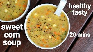 sweet corn soup recipe | स्वीट कॉर्न सूप रेसिपी | sweet corn veg soup | chinese sweet corn soup