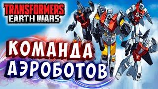 АЭРОБОТАМ НУЖНА ПОМОЩЬ!!! Трансформеры Войны на Земле Transformers Earth Wars #273