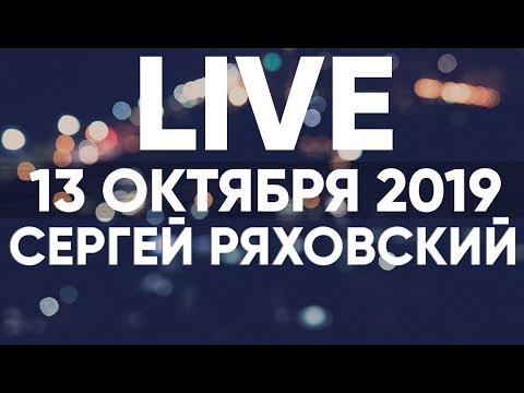 Онлайн - 13 октября 2019 - Церковь Божия в Царицыно