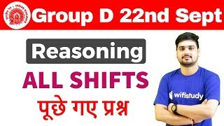 RRB Group D (22 Sept 2018, All Shifts) Reasoning | Exam Analysis & Asked Questions | Day #5