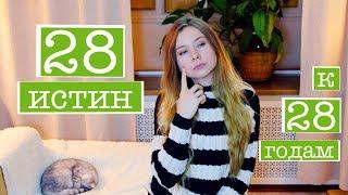 28 ВЕЩЕЙ КОТОРЫЕ Я УЗНАЛА К 28 ГОДАМ | У меня день рождения :)